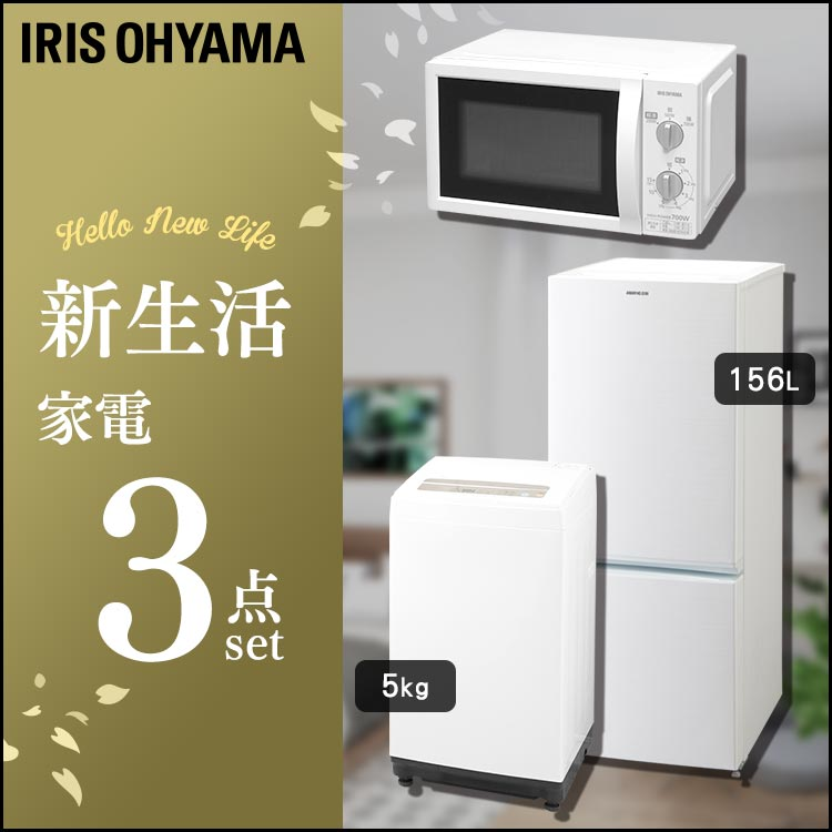 家電セット 新生活 3点セット 冷蔵庫 156L + 洗濯機 5kg + 電子レンジ ターンテーブル 17L 電子レンジ送料無料 家電セット 一人暮らし 新生活 新品 アイリスオーヤマ