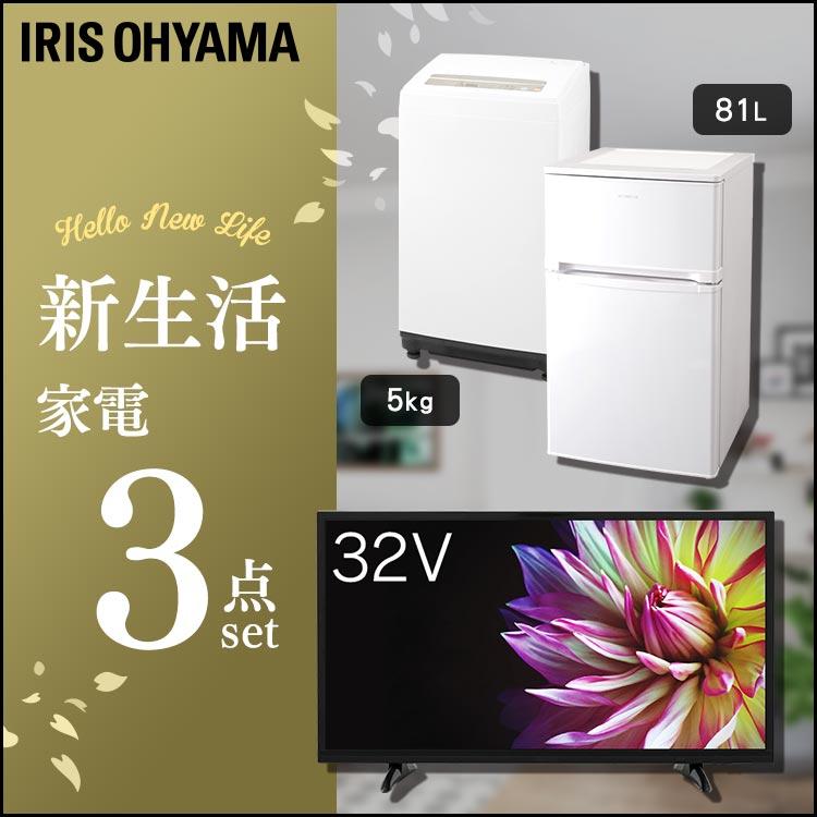 【予約】家電セット 新生活 3点セット 冷蔵庫 81L + 洗濯機 5kg + テレビ 32型 送料無料 家電セット 一人暮らし 新生活 新品 アイリスオーヤマ