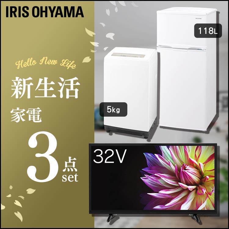 【予約】家電セット 新生活 3点セット 冷蔵庫 118L + 洗濯機 5kg + テレビ 32型 送料無料 家電セット 一人暮らし 新生活 新品 アイリスオーヤマ
