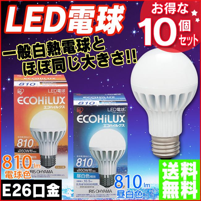 ≪同色10個セット!≫【送料無料】LED電球(810lm)/昼白色LDA11N-H-V12/電球色LDA11L-H-V12/アイリスオーヤマ(エコハイルクス/ECOHiLUX)/E26/26mm/26口金/一般電球 パック[cpir]