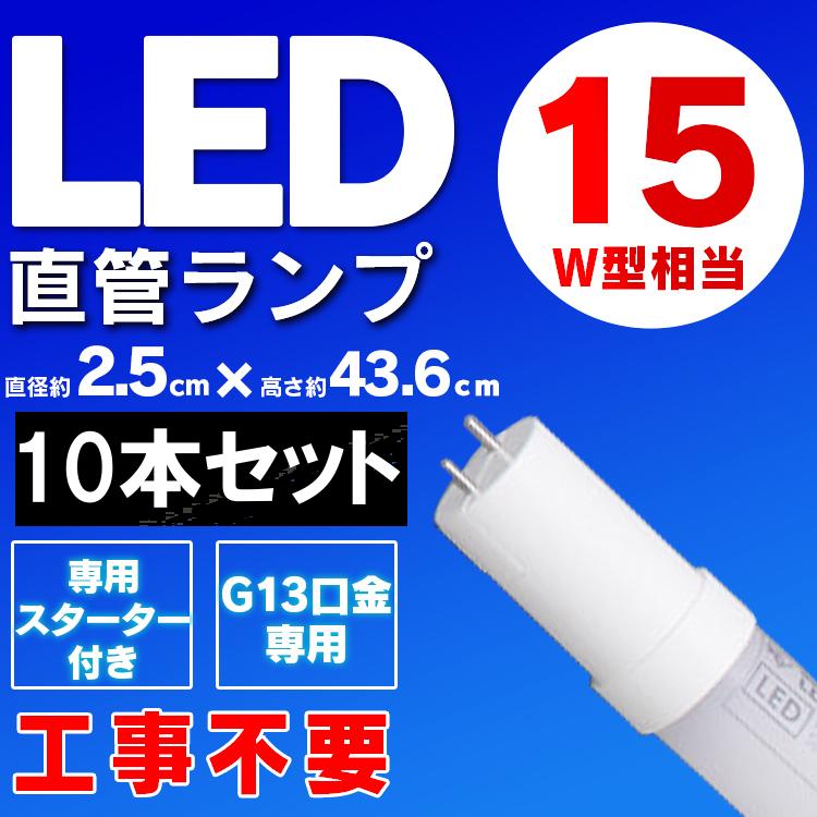 【10本セット】【送料無料】LED直管ランプ 15形 LDG15T・N・4/7 【アイリスオーヤマ 交換電球 直管交換ランプ 照明 led】 照明 led直管型 国内メーカー パック