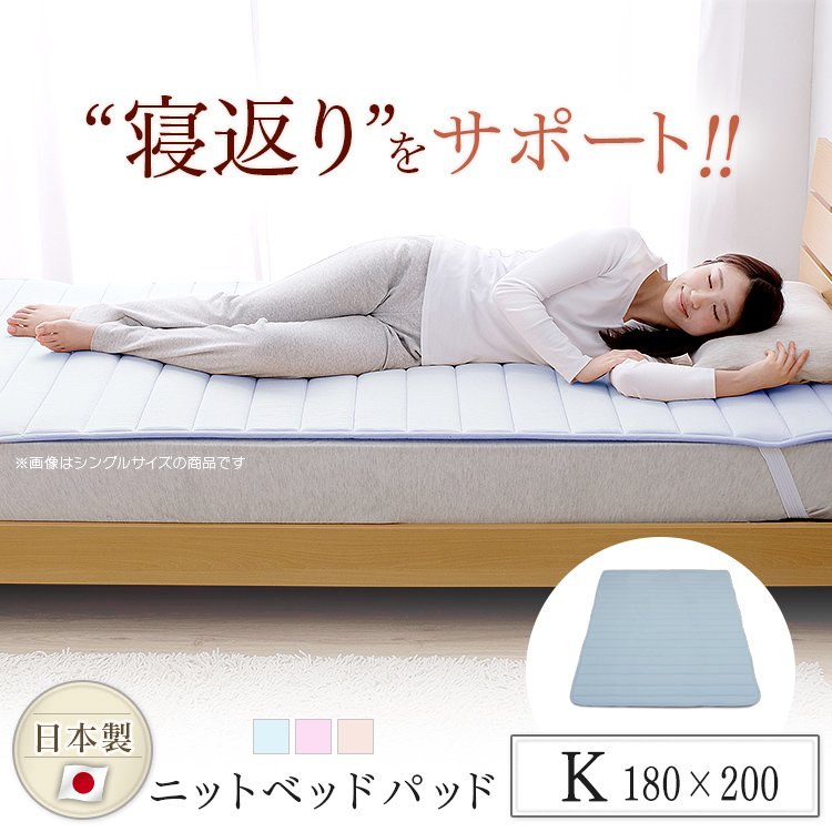 敷きパッド キング V-LAPニットベットパット キング K 10SPC26--KIR送料無料 ベッドパッド ベッドパット 敷きパッド 日本製 洗える 体圧分散 軽量 ウォッシャブル 寝具 ブルー ピンク ベージュ【D】