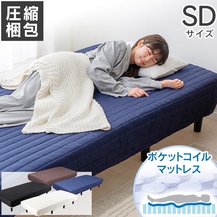 ベッド セミダブル 脚付きマットレス セミダブル SD AATM-SD 送料無料 マットレス すのこベッド ベッド 脚付き 圧縮梱包 寝具 インテリア 通気性 簡単組立 アイボリー ブラック【D】