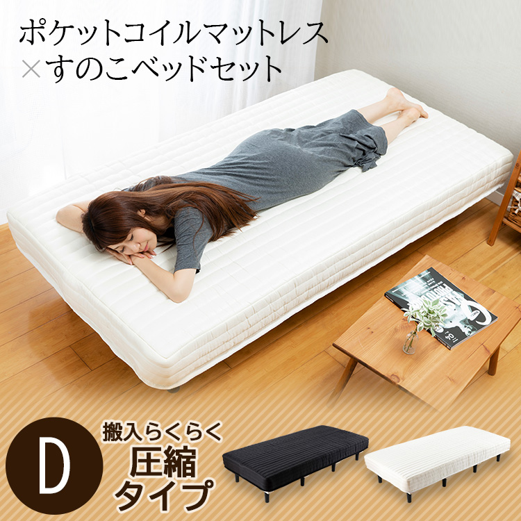 ベッド セミダブル 脚付きマットレス セミダブル SD AATM-SD送料無料 マットレス すのこベッド ベッド 脚付き 圧縮梱包 寝具 インテリア 通気性 簡単組立 アイボリー ブラック【D】