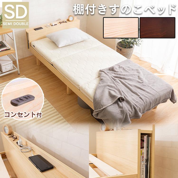 ベッド セミダブル 収納棚付きすのこベッド 送料無料 セミダブル ベッド ベット ベッドフレーム スノコベッド 収納棚 コンセント付き ベッドボード シンプル ブラウン ナチュラル 【D】