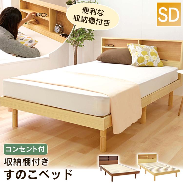 ベッド セミダブル 収納棚付きすのこベッド SKSB-SD送料無料 セミダブル ベッド ベット ベッドフレーム スノコベッド 収納棚 コンセント付き ベッドボード シンプル ブラウン ナチュラル【D】