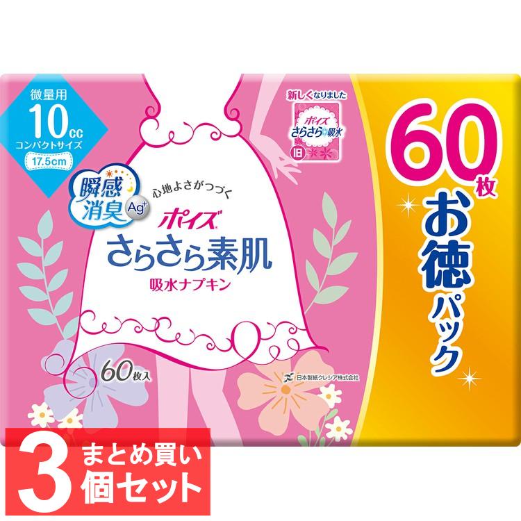 吸水ナプキン 吸水ライナー 微量 ポイズ 日本製紙クレシア 3個セット 買い取り 微量用10cc お徳パック60枚 D 超美品再入荷品質至上 さらさら素肌 ふとした尿もれケアに 17.5cm