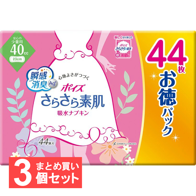 吸水ナプキン 吸水ライナー 少量 ポイズ 直送商品 全品最安値に挑戦 日本製紙クレシア 3個セット ナプキン ふとした尿もれケアに吸水ナプキン 安心の少量用40cc さらさら素肌 お徳パック44枚 D 23cm 吸水