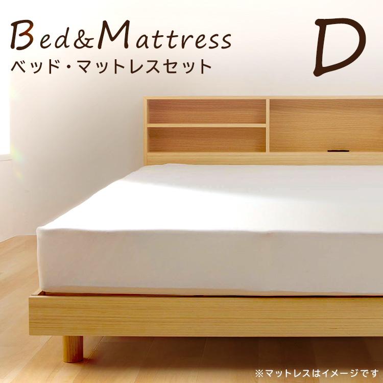ベッド マットレス ダブル すのこ 収納棚付すのこベッド+ポケットコイルマットレス送料無料 ベッド ベット マットレス すのこ 棚付き 収納付き ポケットコイル ブラウン ナチュラル【D】