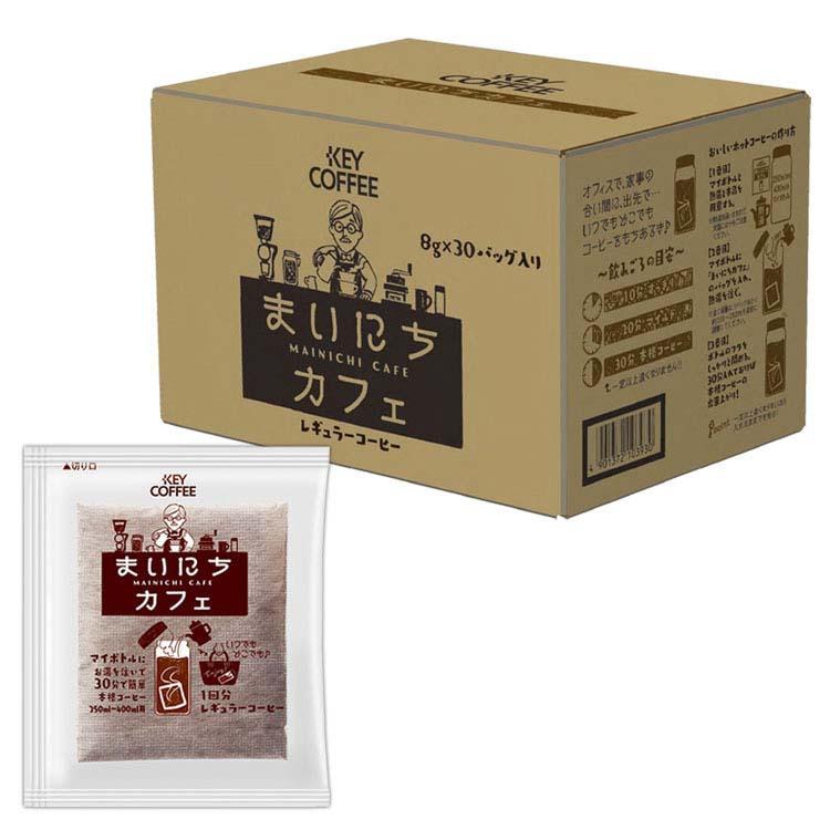 コーヒー 珈琲 coffee マイボトル専用 マイボトル ティーバッグ コーヒーバック キーコーヒー 30P D 卸直営 まいにちカフェ 飲料 完全送料無料
