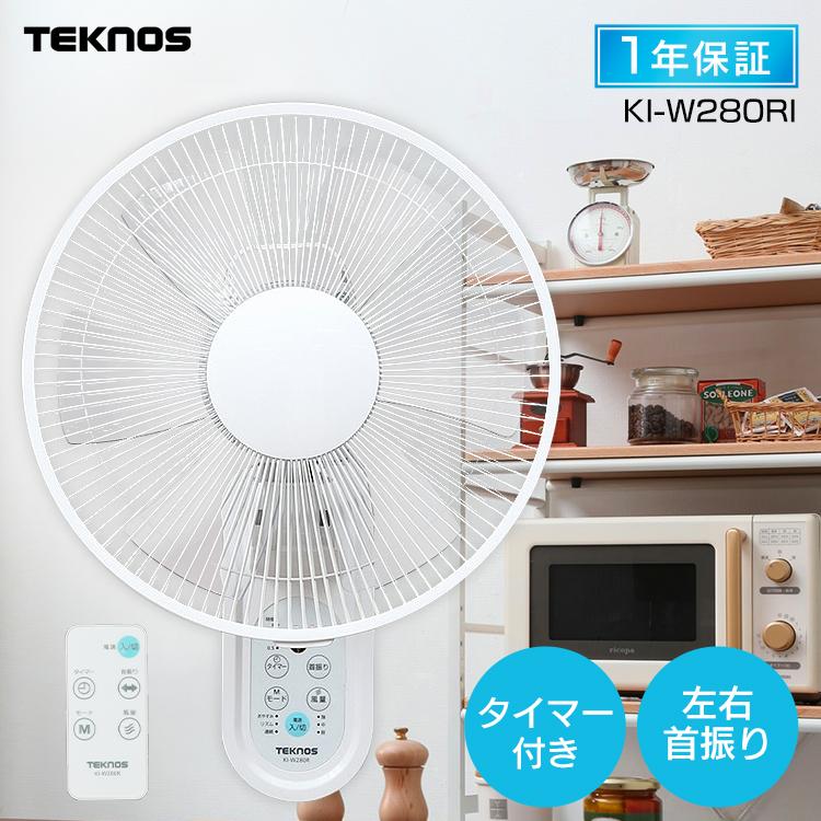 扇風機 壁かけ式 リモコン タイマー付 サーキュレーター テクノス キッチン 洗面所 寝室 TEKNOS mm5 ホワイト IR-WF30R送料無料 壁掛け オリジナル D 30cm 安全 リモコン式壁掛け扇風機