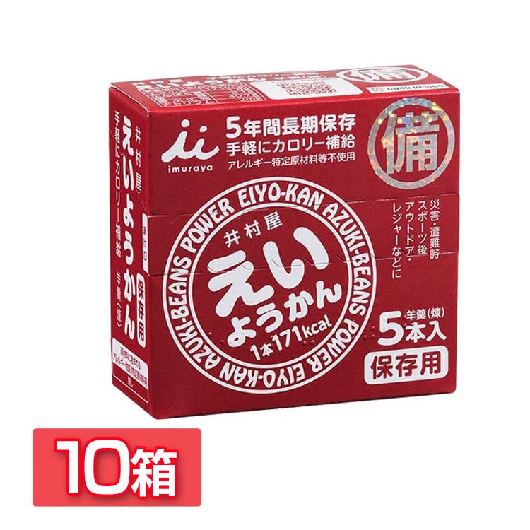 井村屋「えいようかん」1箱 300g×10箱セット