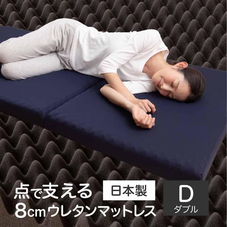 送料無料 マットレス 耐圧分散 高反発 高機能 日本製 点で支える高反発敷布団 ダブル 点で支える 凹凸 ダブル 肩こり 腰痛 【TD】 【代引不可】