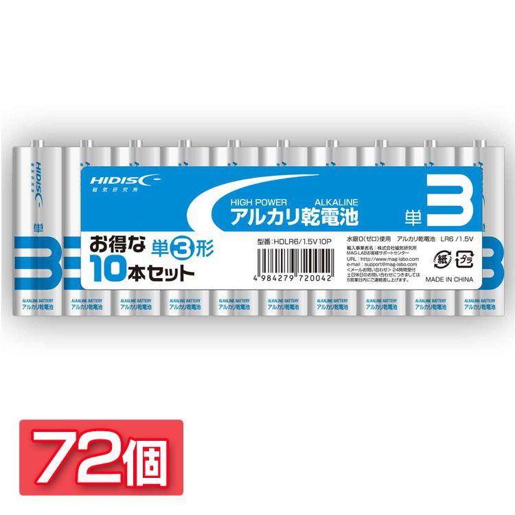 72個セット HIDISC アルカリ乾電池 単3形10本パック HDLR6/1.5V10PX72送料無料 家電 電池 単3 アルカリ乾電池 磁気研究所 【D】