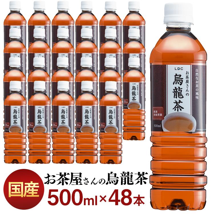 お茶 飲料 ドリンク ペットボトル 500ミリリットル ウーロン茶 エルディーシー 風味豊か 日本の水 倉 飲み物 LDC LDCお茶屋さんの烏龍茶500ml LDC 48本 代引き不可 トレンド D まとめ買い