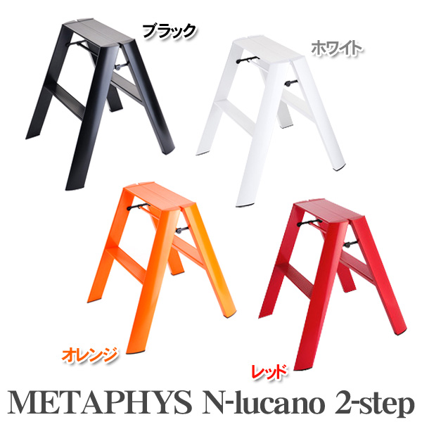 【在庫限り】METAPHYS 踏み台/N-lucano 2-step(ブラック・ホワイト・オレンジ・レッド)4901837・4901838・4901839・4901840【ID】【DC】[脚立 ステップ キッズ コンパクト 台座]【送料無料】
