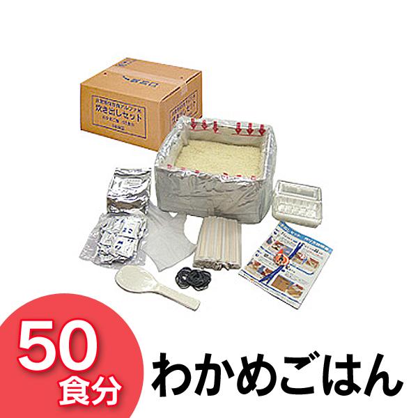 【200円クーポン対象】【炊出しセット】わかめごはん 50食分セット【送料無料】