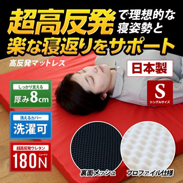 点で支える 超高反発マットレス180ニュートン シングルサイズ(90×200センチ)【日本製】