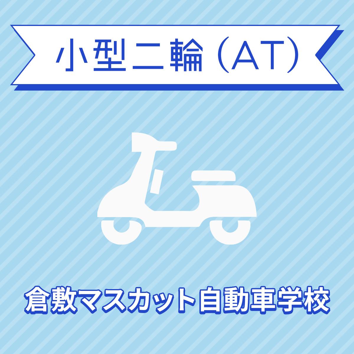 【岡山県倉敷市】小型二輪ATコース<免許なし/原付免許所持対象>