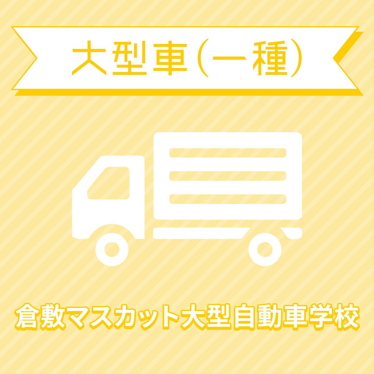 【岡山県倉敷市】大型一種コース<中型一種8t限定MT免許所持対象>