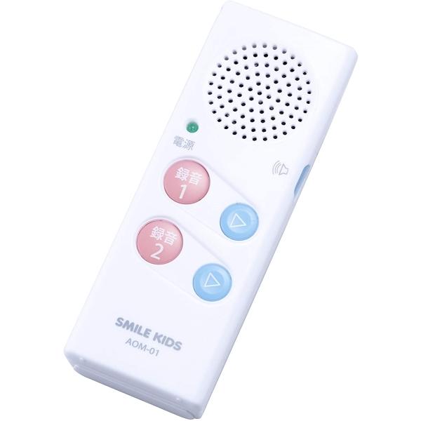 簡単に録音/再生できるボイスレコーダー スマイルキッズ かんたんお話メモ AOM-01 【90秒×2件録音可能】