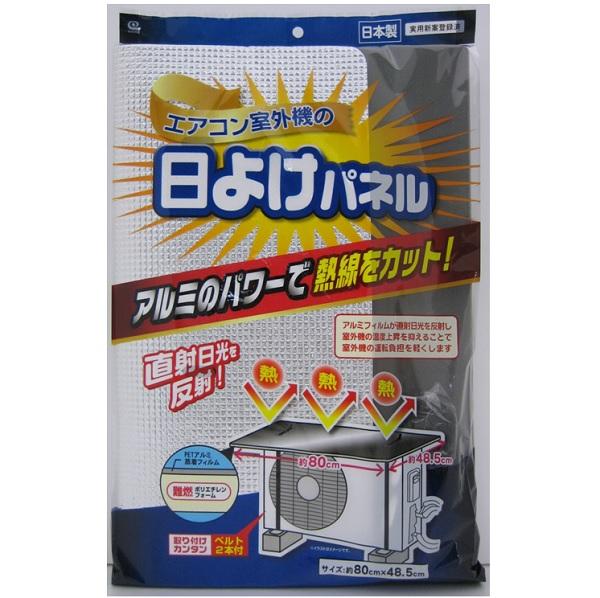 セールSALE%OFF 日本未発売 アルミのパワーで熱線をカット ワイズ エアコン室外機の日よけパネル SX-010 サイズ 約80x48.5cm