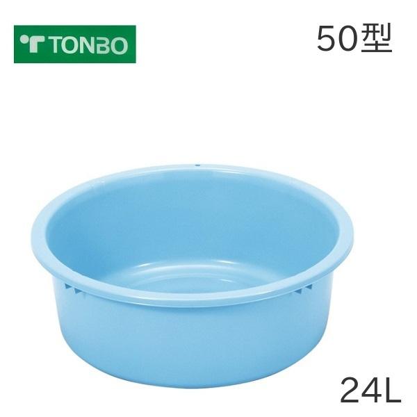 絶品 大放出セール トンボ タライ 50型