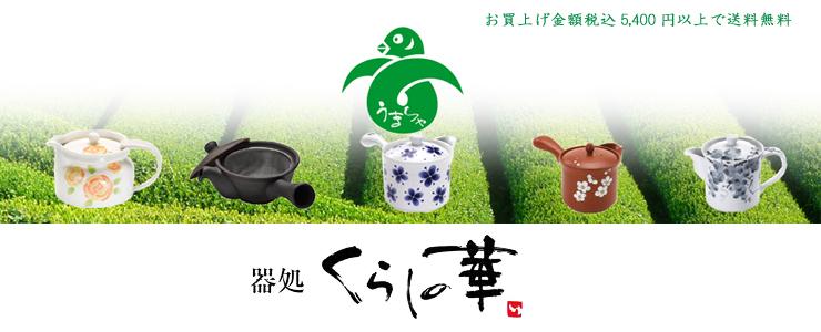 器処くらしの華:陶器・磁器の食器を扱うお店です。