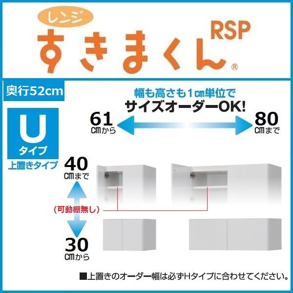 ◆国産イージーオーダー上置きレンジすきまくん幅/高さ1cm対応! RSP-U-幅61~80cm奥行52cm高さ30~40cm【送料無料】