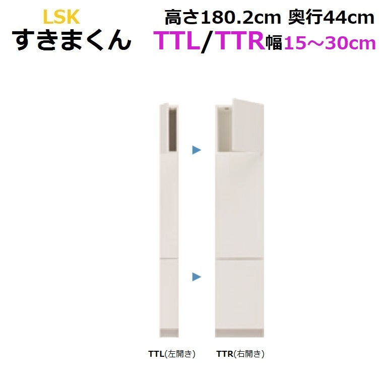 ◆国産イージーオーダーテレビすきまくん(サイズオーダー品) LSK-TTL(左開き)TTR(右開き)幅15~30cm奥行44.1cm高さ180.2cm【送料無料】