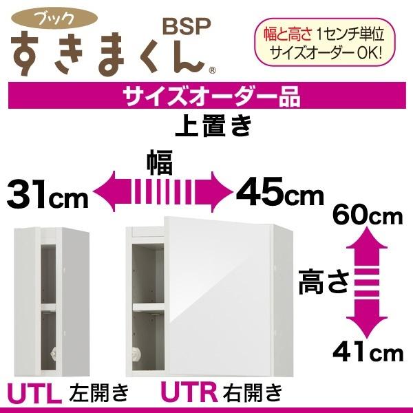 ◆国産イージーオーダー上置きすきま収納ブックすきまくん(サイズオーダー品) BSP-UTL/UTR31-45幅31~45cm奥行31.4cm高さ41~60cm【送料無料】