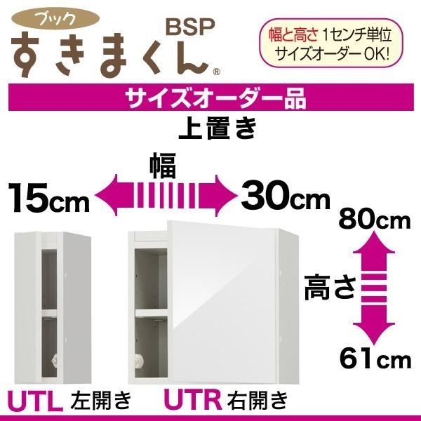 ◆国産イージーオーダー上置きすきま収納ブックすきまくん(サイズオーダー品) BSP-UTL/UTR15-30幅15~30cm奥行31.4cm高さ61~80cm【送料無料】