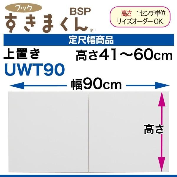 ◆国産イージーオーダーすきま収納ブックすきまくん(定尺幅品) BSP-UWT90-h41-60幅90cm奥行31.4cm高さ41~60cm【送料無料】