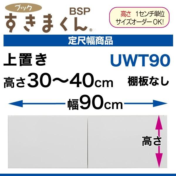 ◆国産イージーオーダーすきま収納ブックすきまくん(定尺幅品) BSP-UWT90-h30-40幅90cm奥行29.4cm高さ30~40cm【送料無料】
