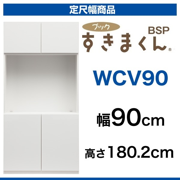 ◆国産イージーオーダーすきま収納ブックすきまくん(定尺幅品) BSP-WCV90幅90cm奥行31.4cm高さ180.2cm【送料無料】