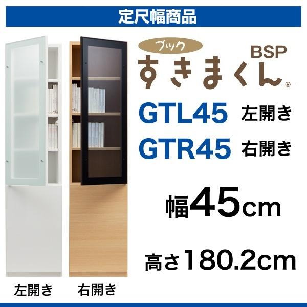 ◆国産イージーオーダーすきま収納ブックすきまくん(定尺幅品) BSP-GTL45/GTR45幅45cm奥行31.4cm高さ180.2cm【送料無料】