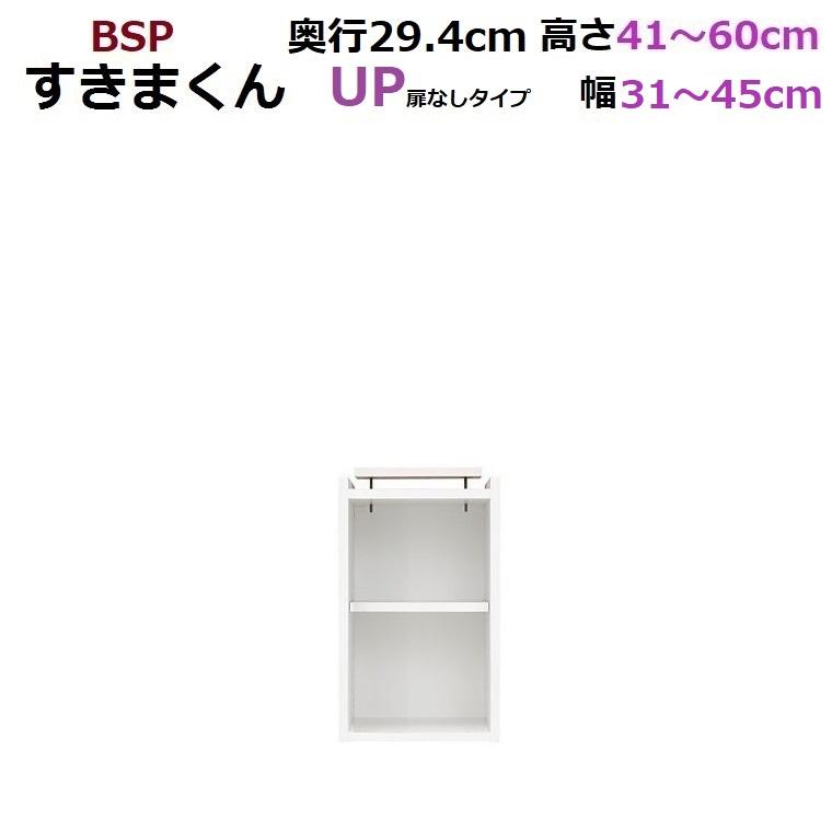 ◆国産イージーオーダー上置きすきま収納ブックすきまくん(サイズオーダー品) BSP-UP31-45幅31~45cm奥行29.4cm高さ41~60cm【送料無料】