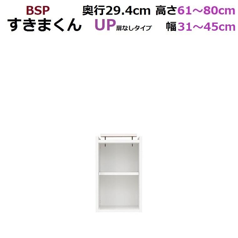 ◆国産イージーオーダー上置きすきま収納ブックすきまくん(サイズオーダー品) BSP-UP31-45幅31~45cm奥行29.4cm高さ61~80cm【送料無料】