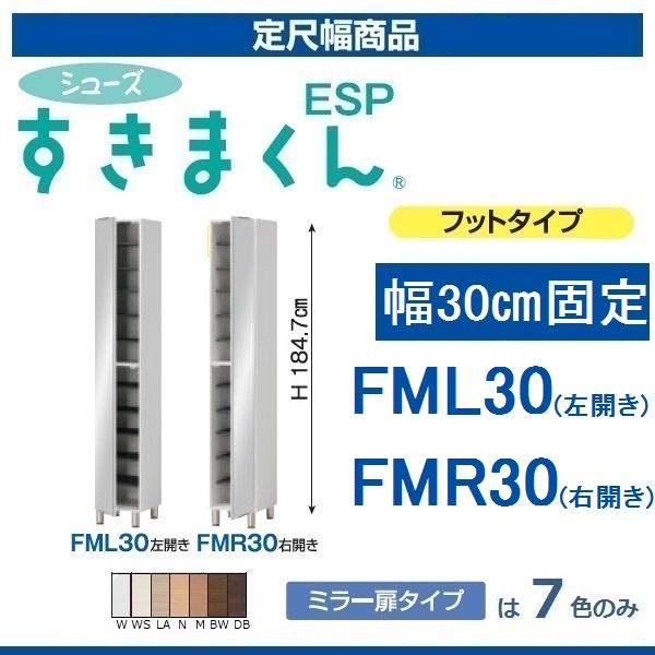 ◆国産イージーオーダー玄関収納シューズすきまくん(定尺幅品) ESP-FML/FMR30幅30cm奥行39.7cm高さ184.7cm【送料無料】