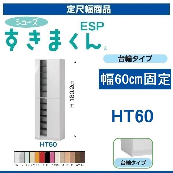◆国産イージーオーダー玄関収納シューズすきまくん(定尺幅品) ESP-HT60幅60cm奥行39.7cm高さ180.2cm【送料無料】