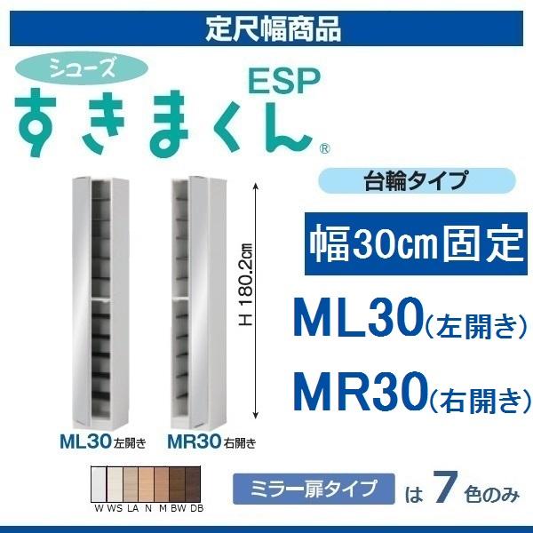 ◆国産イージーオーダー玄関収納シューズすきまくん(定尺幅品) ESP-ML/MR30幅30cm奥行39.7cm高さ180.2cm【送料無料】
