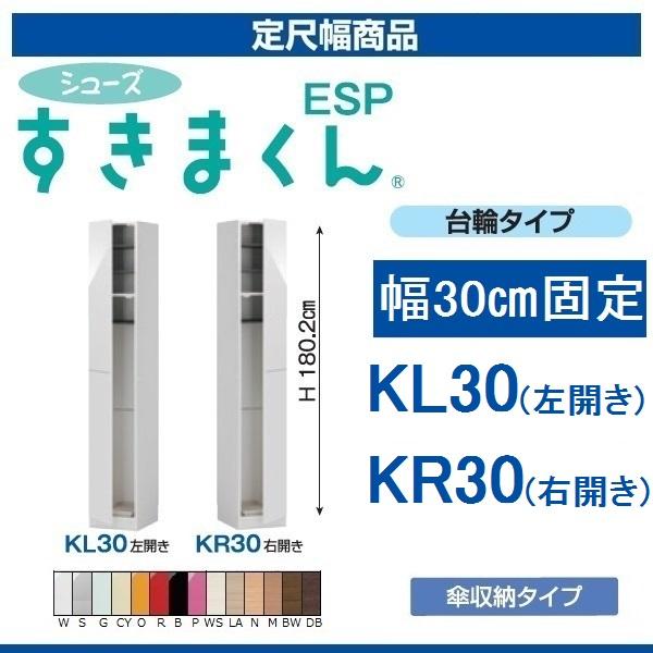◆国産イージーオーダー玄関収納シューズすきまくん(定尺幅品) ESP-KL/KR30幅30cm奥行39.7cm高さ180.2cm【送料無料】
