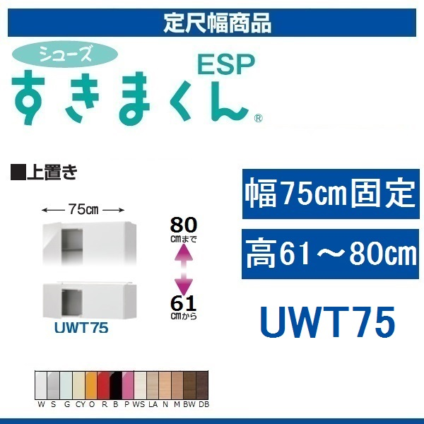 ◆国産イージーオーダー上置き玄関収納シューズすきまくん(定尺幅品) ESP-UWT75幅75cm奥行39.4cm高さ61~80cm【送料無料】