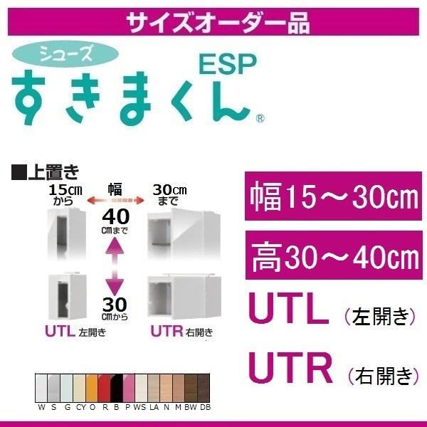 ◆国産イージーオーダー上置き玄関収納シューズすきまくん(サイズオーダー品) ESP-UTL/UTR15-30幅15~30cm奥行39.4cm高さ30~40cm【送料無料】