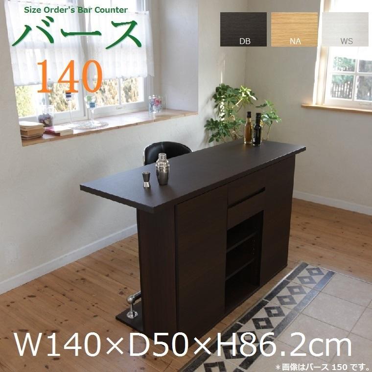 国産オーダー バーカウンター バース140幅140cm DB NA WS W1400×D500×H862mm 完成品【送料無料】