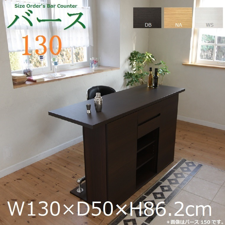 国産オーダー バーカウンター バース130幅130cm DB NA WS W1300×D500×H862mm 完成品【送料無料】
