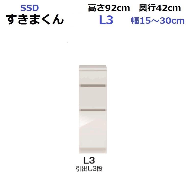 スリムすきまくん SSD L3 幅15~30cm 奥行42cm×高さ92cm