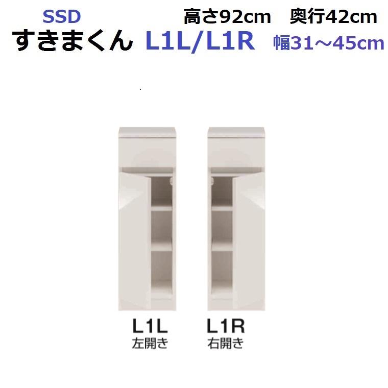 スリムすきまくん SSD L1L/L1R 幅31~45cm 奥行42cm×高さ92cm