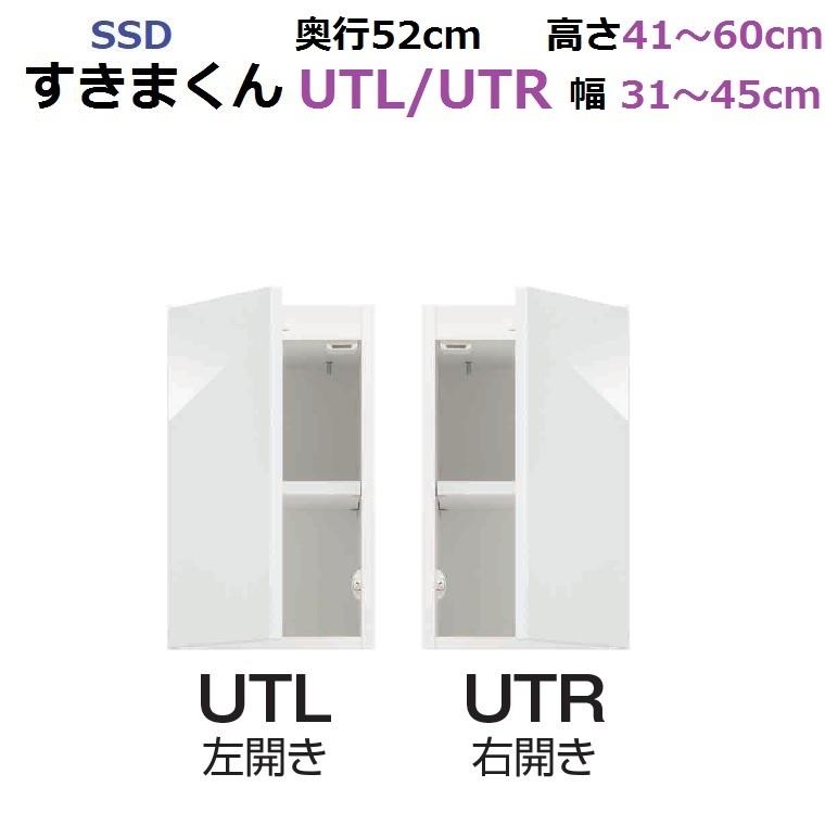 スリムすきまくん SSD UTL/UTR 幅31~45cm 奥行52cm×高さ41~60cm【送料無料】