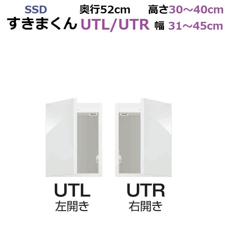 スリムすきまくん SSD UTL/UTR 幅31~45cm 奥行52cm×高さ30~40cm